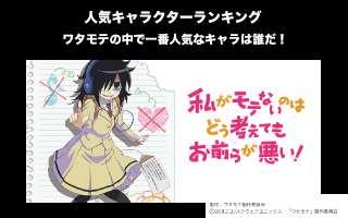 【ワタモテ】キャラクター人気投票ランキング!