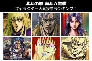 北斗の拳 南斗六聖拳の中で一番好きなキャラクターは?
