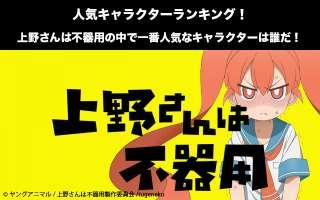 【上野さんは不器用】キャラクター人気投票ランキング!一番人気なキャラは誰だ!