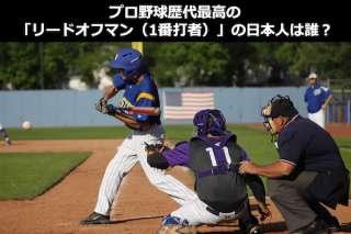 歴代最高「リードオフマン(1番打者)」の日本人プロ野球選手は誰?人気投票ランキング中!
