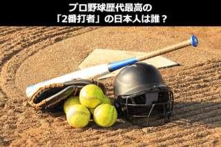 歴代最高「2番バッター」の日本人プロ野球選手は誰?人気投票ランキング中!