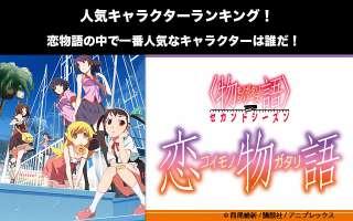 【恋物語】キャラクター人気投票ランキング!一番人気なキャラは誰だ!