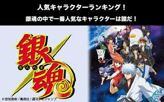 【銀魂】キャラクター人気投票ランキング!一番人気なキャラは誰だ!