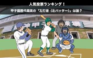 甲子園歴代最高の「左打者(左バッター)」は誰?人気投票ランキング中!