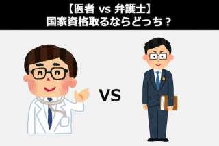 【医者 vs 弁護士】国家資格取るなら医師国家試験?司法試験?どっち?