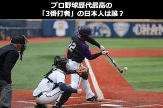 歴代最強「3番バッター」の日本人プロ野球選手は誰?
