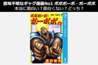 【意味不明なギャグ漫画No1】ボボボーボ・ボーボボって本当に面白い?面白くない?どっち?