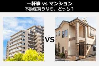 【一軒家 vs マンション】不動産買うなら、どっち?
