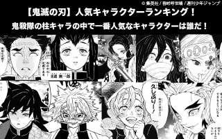 【鬼滅の刃】鬼殺隊の柱キャラ人気投票ランキング!