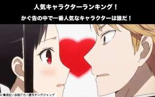 【かぐ告】キャラクター人気投票ランキング!