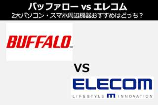 【バッファロー vs エレコム】2大パソコン・スマホ周辺機器おすすめはどっち?