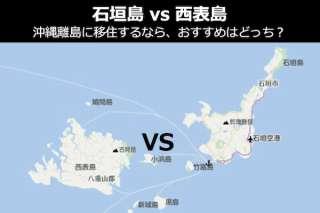 【石垣島 vs 西表島】沖縄離島に移住するなら、おすすめはどっち?