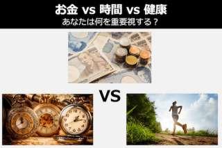 【お金 vs 時間 vs 健康】人生で一番重要なのはどれ?