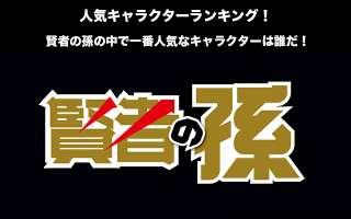【賢者の孫】キャラクター人気投票ランキング!