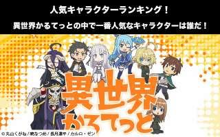 【異世界かるてっと】キャラクター人気投票ランキング!