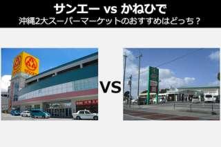 【サンエー vs かねひで】沖縄2大スーパーマーケットのおすすめはどっち?