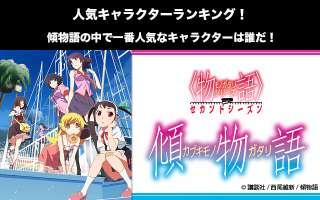 【傾物語】キャラクター人気投票ランキング!