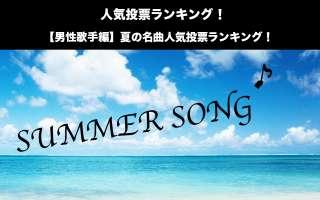 【男性歌手編】夏の名曲人気投票ランキング!