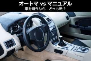 【オートマ vs マニュアル】車を買うなら、どっち派?