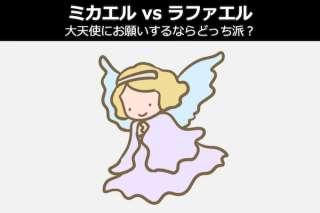 【ミカエル vs ラファエル】大天使にお願いするならどっち派?