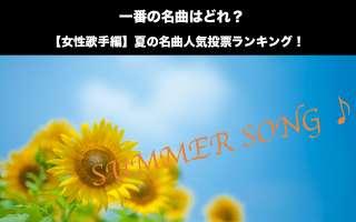 【女性歌手編】夏の名曲人気投票ランキング!
