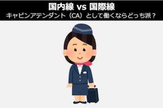【国内線 vs 国際線】キャビンアテンダント(CA)として働くならどっち派?