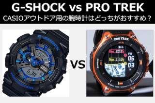 【G-SHOCK vs PRO TREK】CASIOアウトドア用の腕時計はどっちがおすすめ?