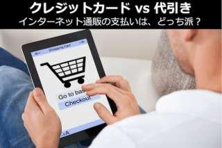 【クレジットカード vs 代引き】インターネット通販の支払いは、どっち派?