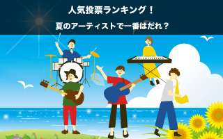 【名曲】夏のアーティスト人気投票ランキング!