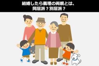 結婚したら義理の両親とは、同居派?別居派?どっち派?