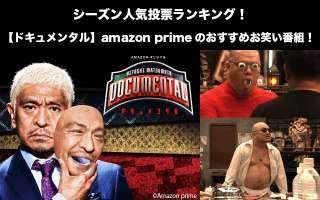 【ドキュメンタル】amazon primeのおすすめお笑い番組!シーズン人気投票ランキング!