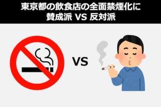 2020年東京都の飲食店は全面禁煙化に賛成?反対?