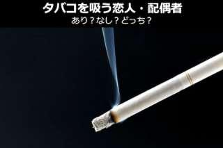 喫煙者の恋人・配偶者は、あり?なし?どっち?