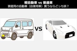 【軽自動車 vs 普通車】家庭用の自動車(自家用車)買うならどっち派?