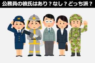 【女性限定】公務員の彼氏はあり?なし?どっち派?