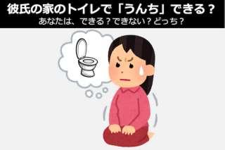【女性限定】彼氏の家のトイレで「うんち」するはあり?なし?どっち?
