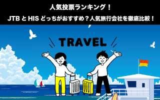 【JTB vs HIS】旅行会社はどっちがおすすめ?