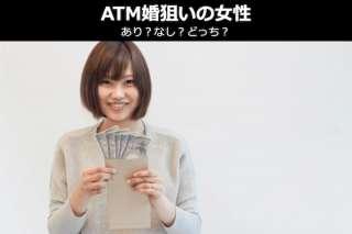 【男性限定】あなたがお金持ちなら、ATM婚狙いの彼女はあり?なし?どっち派?