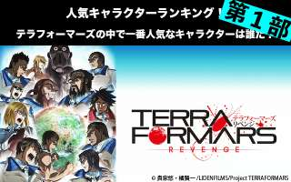 【テラフォーマーズ】第1部キャラクター人気投票ランキング!