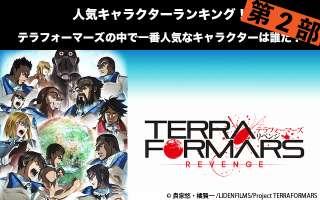 【テラフォーマーズ】第2部キャラクター人気投票ランキング!