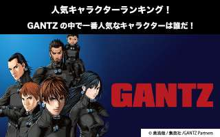 【GANTZ】キャラクター人気投票ランキング!