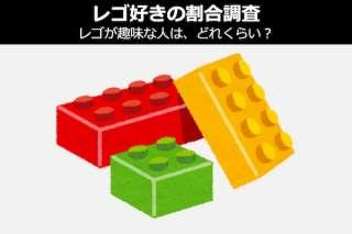 【レゴ好きの割合調査】レゴが趣味な人は、どれくらい?