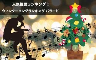 【ウィンターソングランキング バラード】冬の名曲を人気投票ランキング!