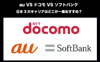 【au VS ドコモ VS ソフトバンク】日本3大キャリアはどこが一番おすすめ?