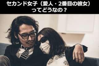 【女性限定】セカンド女子(愛人・2番目の彼女)のイメージを教えて!