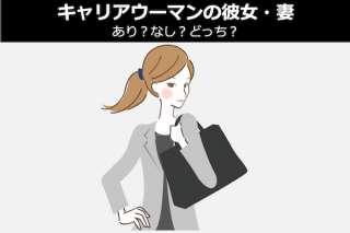 【男性限定】キャリアウーマンの彼女・妻って、あり?なし?どっち?