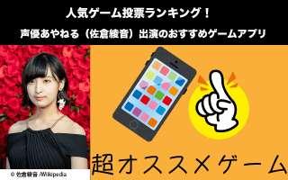 声優あやねる(佐倉綾音)出演のスマホアプリゲーム人気投票ランキング!