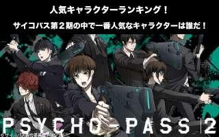 【PSYCHO-PASS第2期】人気投票ランキング!
