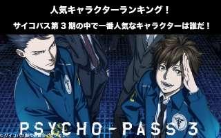 【PSYCHO-PASS第3期】人気投票ランキング!