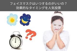 フェイスマスクはいつするのがいいの?効果的なタイミングを人気投票